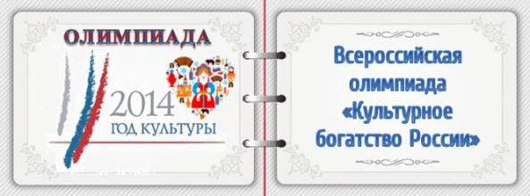 iii всероссийская конференция сохранения исторического и культур: