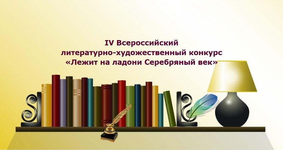 Конкурсы литературные и художественные